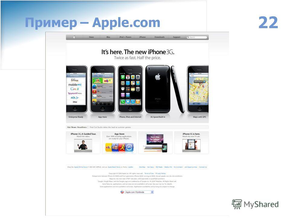 www.individ.ru Москва: (495) 749-30-68 Ярославль: (4852) 32-14-64, 32-14-54 Email: info@individ.ruinfo@individ.ru 22 Пример – Apple.com