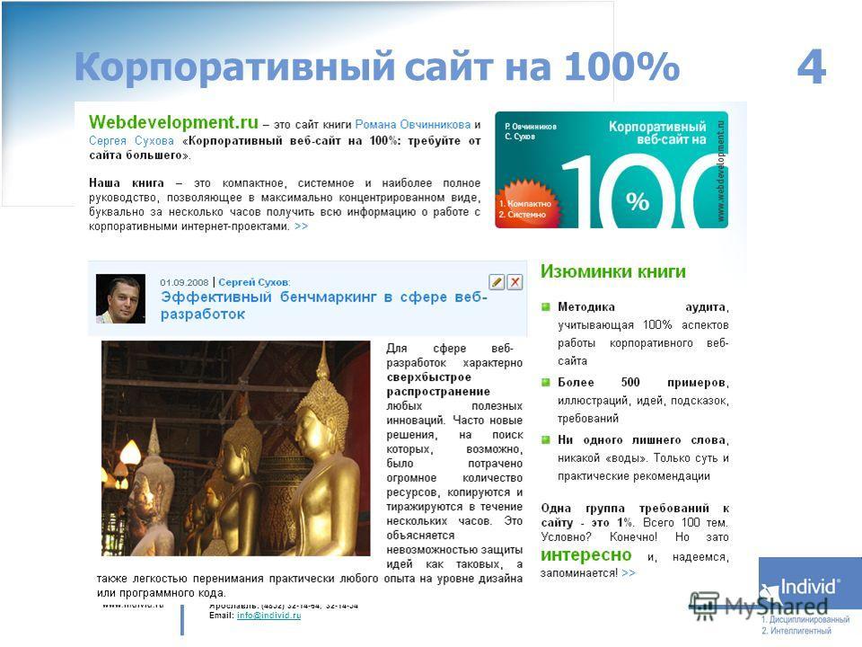 www.individ.ru Москва: (495) 749-30-68 Ярославль: (4852) 32-14-64, 32-14-54 Email: info@individ.ruinfo@individ.ru 4 Корпоративный сайт на 100%