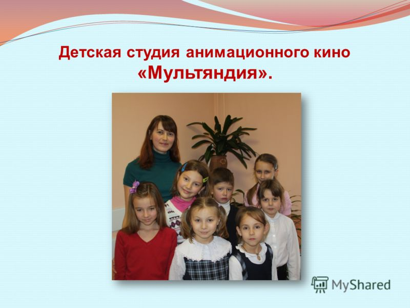 Детская студия анимационного кино «Мультяндия».