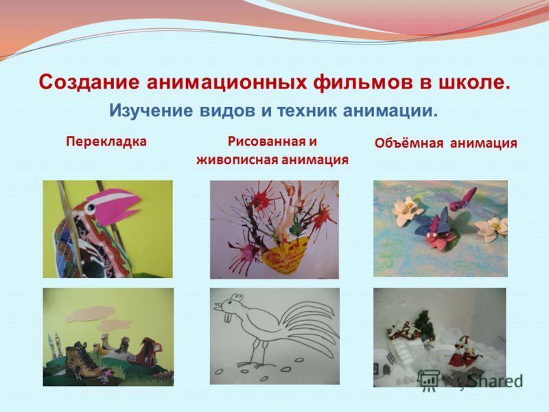 Создание анимационных фильмов в школе. Изучение видов и техник анимации. Объёмная анимация ПерекладкаРисованная и живописная анимация