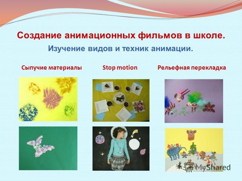 Создание анимационных фильмов в школе. Изучение видов и техник анимации. Сыпучие материалыStop motionРельефная перекладка