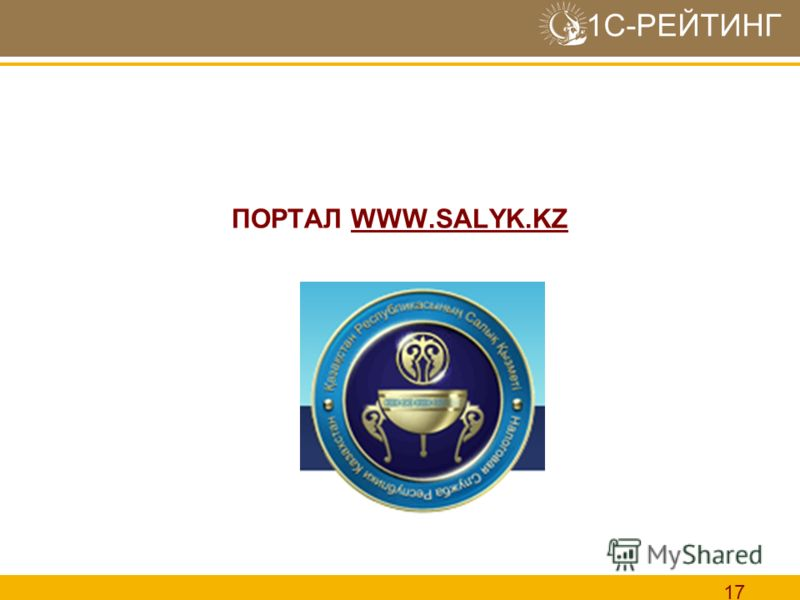 1С-РЕЙТИНГ 17 ПОРТАЛ WWW.SALYK.KZ