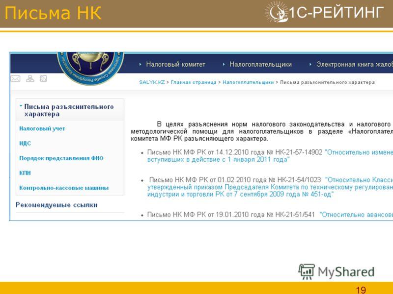 1С-РЕЙТИНГ 19 Письма НК