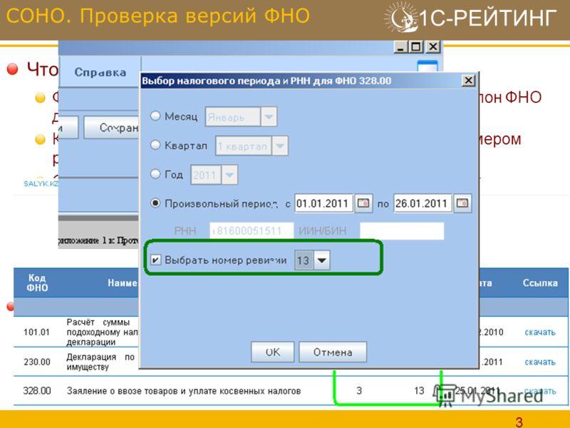 1С-РЕЙТИНГ 3 Что такое шаблоны и версия формы? Файл вида: form_701_01_v10_r29.tar.bz2 – содержит шаблон ФНО для загрузки в ИС СОНО. Каждая форма идентифицируется номером версии и номером ревизии. Обычно версия формы соответствует году, для которого п