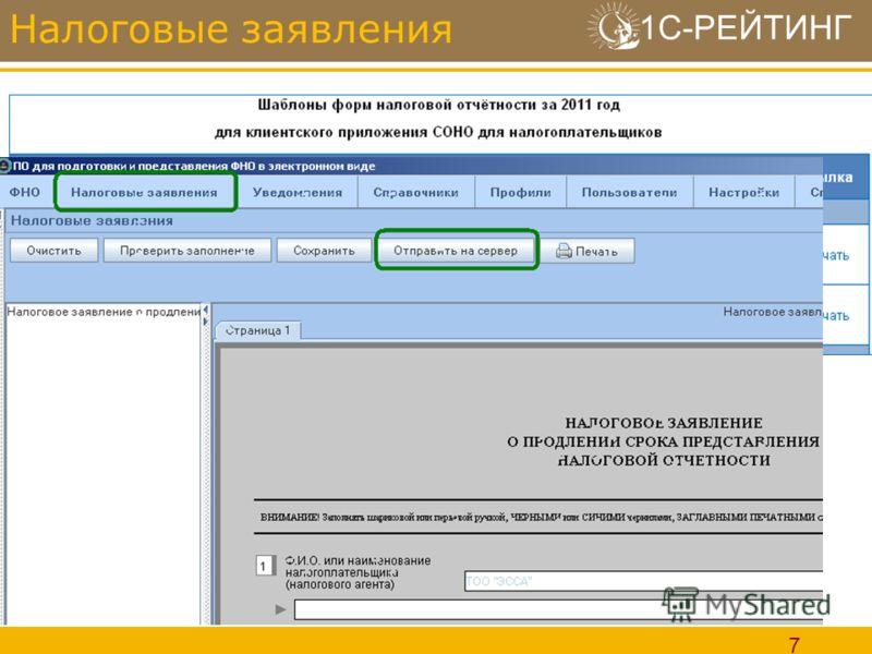 1С-РЕЙТИНГ 7 Налоговые заявления