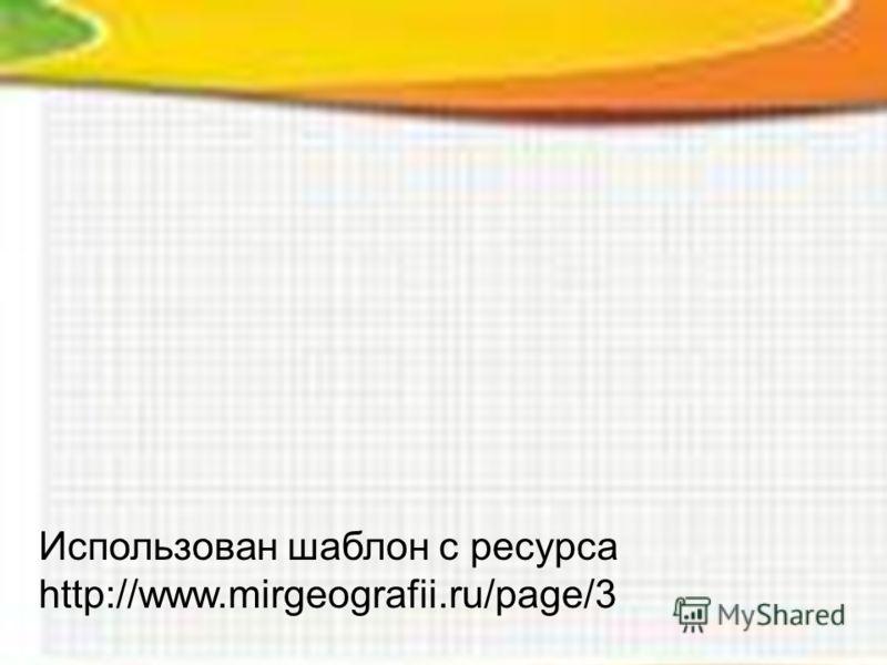 Использован шаблон с ресурса http://www.mirgeografii.ru/page/3