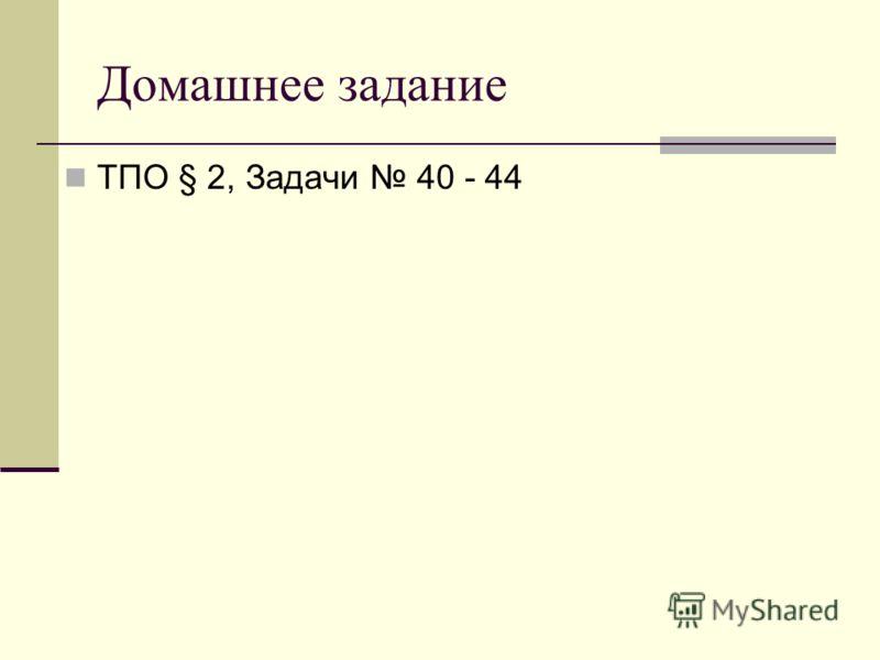 Домашнее задание ТПО § 2, Задачи 40 - 44