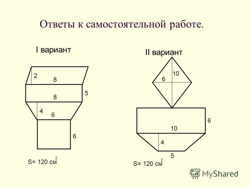 Ответы к самостоятельной работе. I вариант. II вариант S= 120 см 10 6 5 6 5 4 4 2 6 8 8 6 S= 120 см 2 2