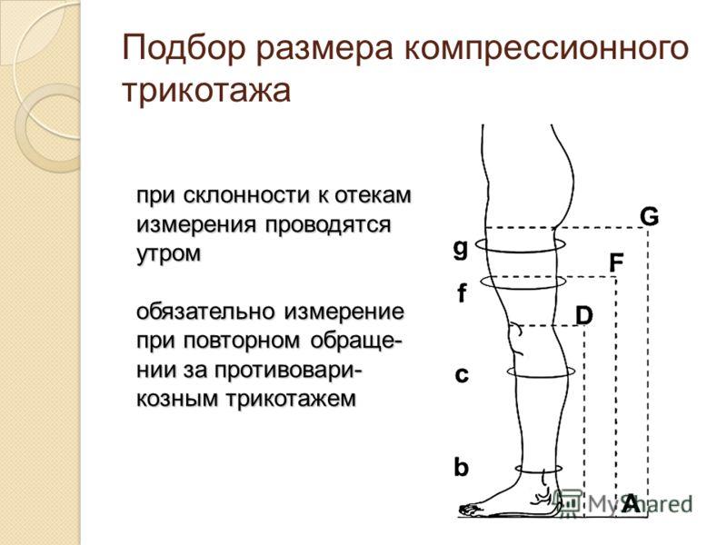 Подбор размера компрессионного трикотажа при склонности к отекам измерения проводятся утром обязательно измерение при повторном обраще- нии за противовари- козным трикотажем