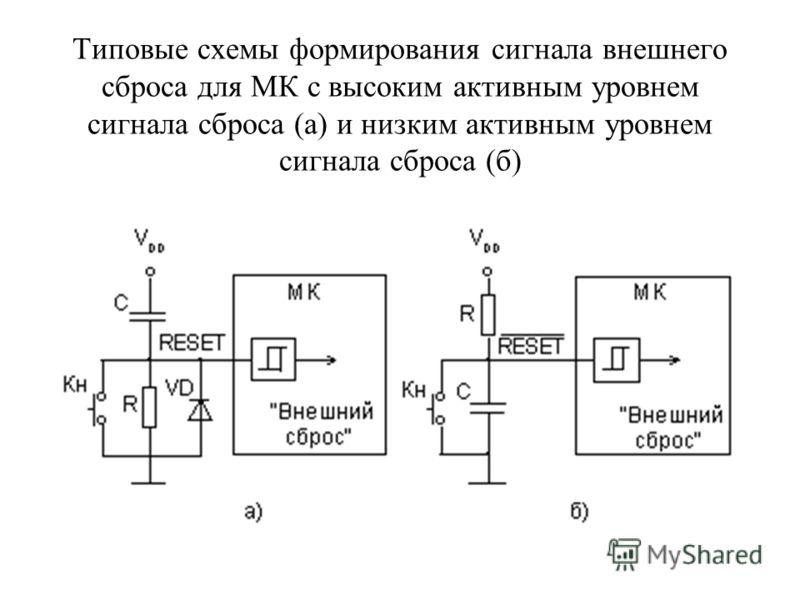 Типовые схемы формирования сигнала внешнего сброса для МК с высоким активным уровнем сигнала сброса (а) и низким активным уровнем сигнала сброса (б)