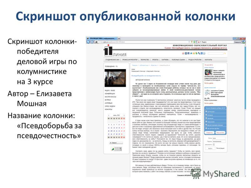 Скриншот опубликованной колонки Скриншот колонки- победителя деловой игры по колумнистике на 3 курсе Автор – Елизавета Мошная Название колонки: «Псевдоборьба за псевдочестность»