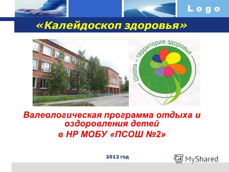 L o g o 2012 год «Калейдоскоп здоровья» Валеологическая программа отдыха и оздоровления детей в НР МОБУ «ПСОШ 2»