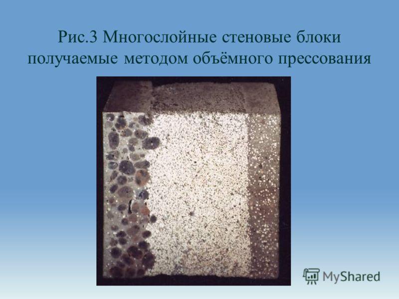 Рис.3 Многослойные стеновые блоки получаемые методом объёмного прессования