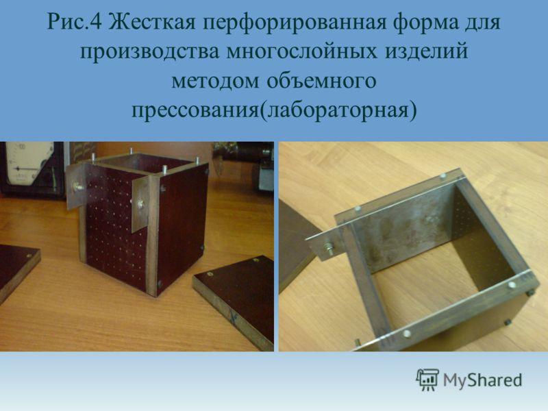 Рис.4 Жесткая перфорированная форма для производства многослойных изделий методом объемного прессования(лабораторная)
