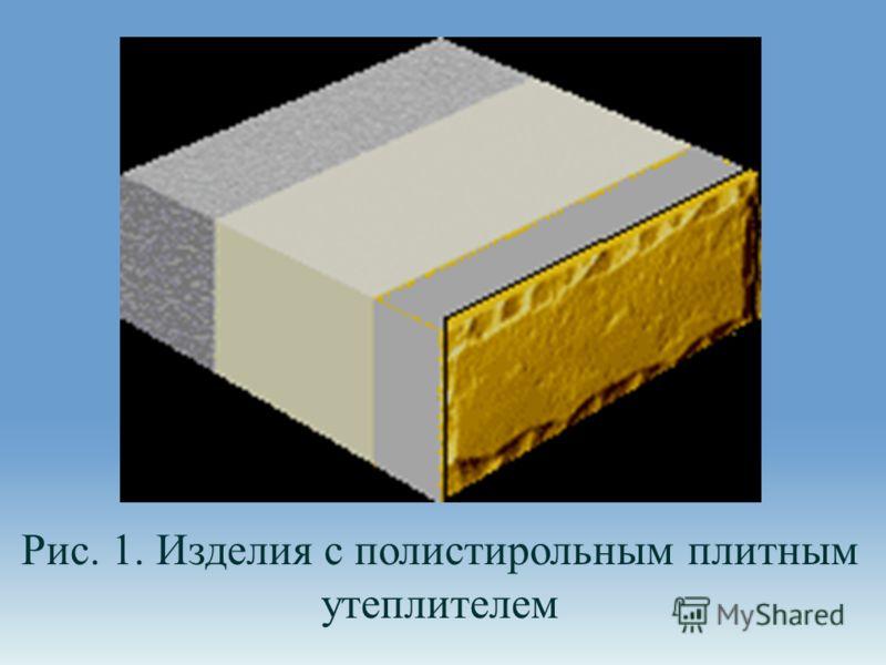 Рис. 1. Изделия с полистирольным плитным утеплителем