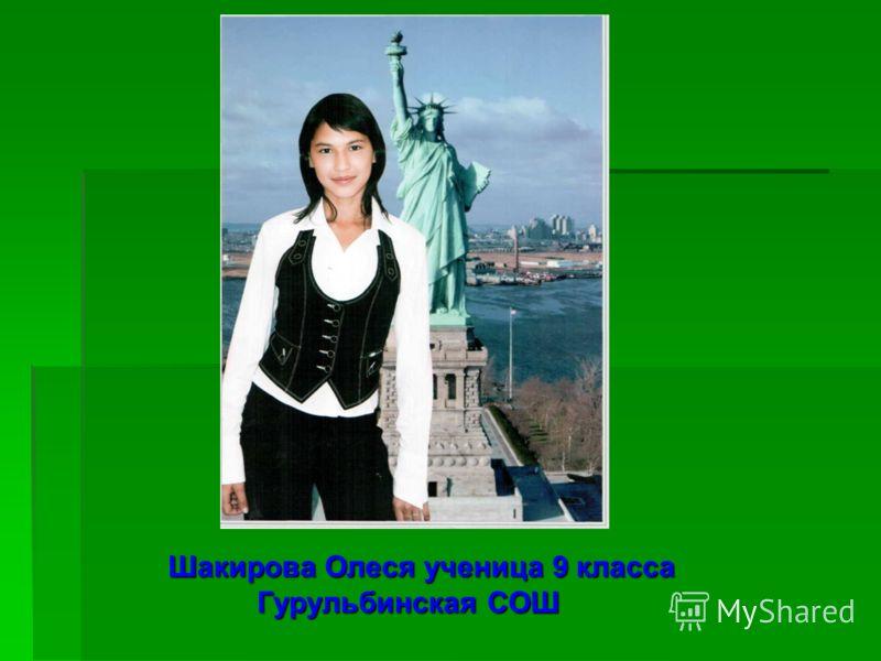 Шакирова Олеся ученица 9 класса Гурульбинская СОШ Шакирова Олеся ученица 9 класса Гурульбинская СОШ