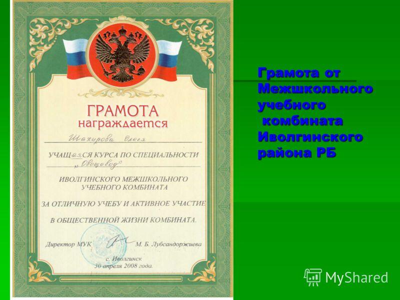 Грамота от Межшкольного учебного комбината Иволгинского района РБ