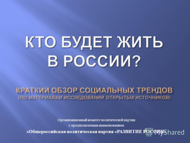 Организационный комитет политической партии с предполагаемым наименованием « Общероссийская политическая партия « РАЗВИТИЕ РОССИИ »