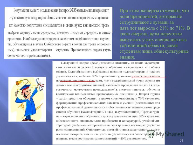 Е. Пинтелеева 30 июня 2012 г. Москва 33 При этом эксперты отмечают, что доля предприятий, которые не сотрудничают с вузами, за пять лет выросла с 21% до 71%. В свою очередь, вузы перестали выпускать узких специалистов в той или иной области, давая ст