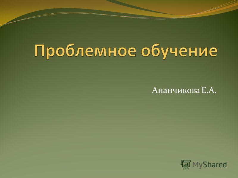 Ананчикова Е.А.