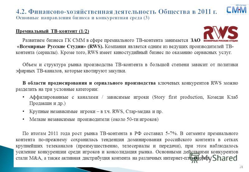 Логотип ДЗК 51 Премиальный ТВ-контент (1/2) Развитием бизнеса ГК СММ в сфере премиального ТВ-контента занимается ЗАО «Всемирные Русские Студии» (RWS). Компания является одним из ведущих производителей ТВ- контента (сериалы). Кроме того, RWS имеет кин