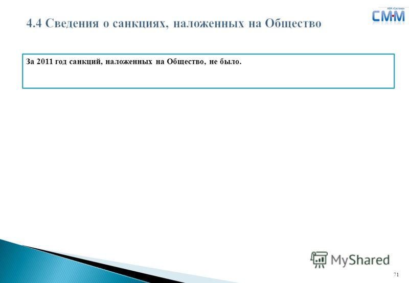 Логотип ДЗК 71 За 2011 год санкций, наложенных на Общество, не было.