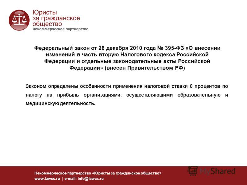 Федеральный закон от 28 декабря 2010 года 395-ФЗ «О внесении изменений в часть вторую Налогового кодекса Российской Федерации и отдельные законодательные акты Российской Федерации» (внесен Правительством РФ) Некоммерческое партнерство «Юристы за граж