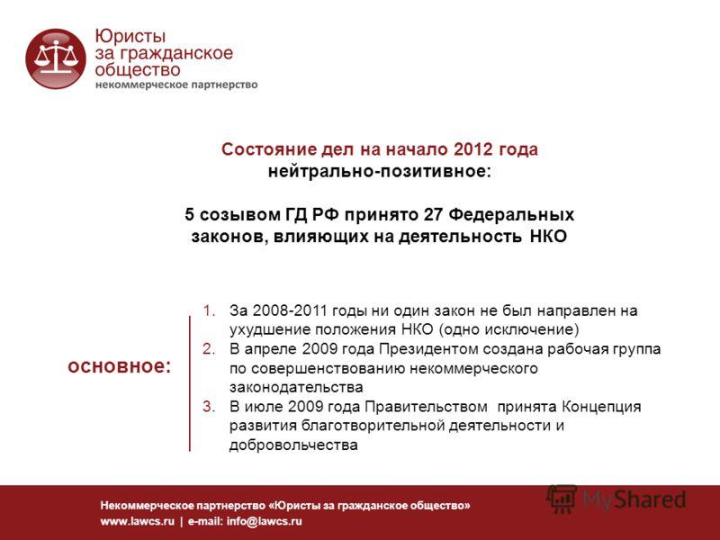 Некоммерческое партнерство «Юристы за гражданское общество» www.lawcs.ru | e-mail: info@lawcs.ru 1.За 2008-2011 годы ни один закон не был направлен на ухудшение положения НКО (одно исключение) 2.В апреле 2009 года Президентом создана рабочая группа п