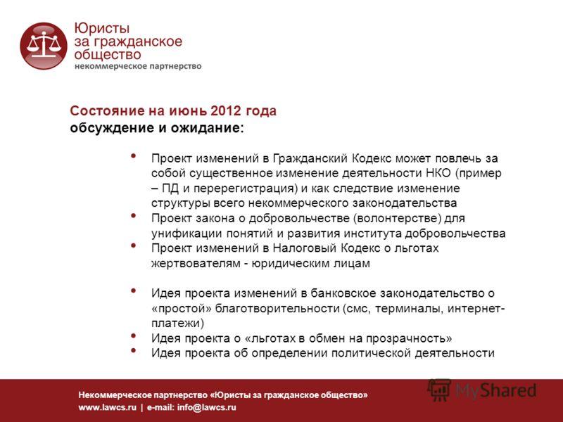 Некоммерческое партнерство «Юристы за гражданское общество» www.lawcs.ru | e-mail: info@lawcs.ru Проект изменений в Гражданский Кодекс может повлечь за собой существенное изменение деятельности НКО (пример – ПД и перерегистрация) и как следствие изме