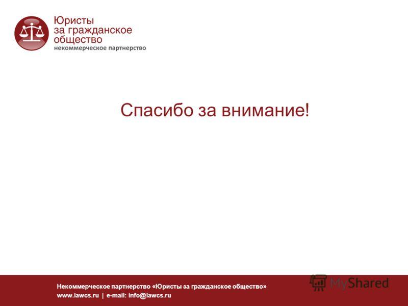 Некоммерческое партнерство «Юристы за гражданское общество» www.lawcs.ru | e-mail: info@lawcs.ru Спасибо за внимание!
