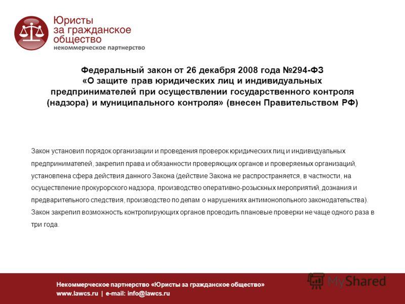Федеральный закон от 26 декабря 2008 года 294-ФЗ «О защите прав юридических лиц и индивидуальных предпринимателей при осуществлении государственного контроля (надзора) и муниципального контроля» (внесен Правительством РФ) Некоммерческое партнерство «