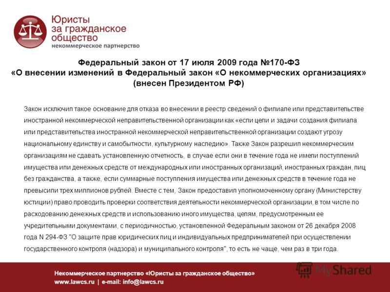 Федеральный закон от 17 июля 2009 года 170-ФЗ «О внесении изменений в Федеральный закон «О некоммерческих организациях» (внесен Президентом РФ) Некоммерческое партнерство «Юристы за гражданское общество» www.lawcs.ru | e-mail: info@lawcs.ru Закон иск