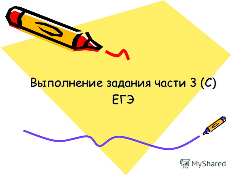 Выполнение задания части 3 (С) ЕГЭ