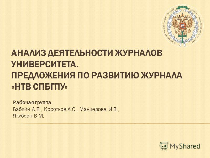 Рабочая группа Бабкин А.В., Коротков А.С., Манцерова И.В., Якубсон В.М.