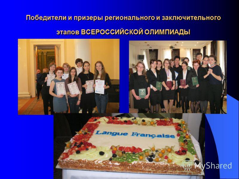 Победители и призеры регионального и заключительного этапов ВСЕРОССИЙСКОЙ ОЛИМПИАДЫ