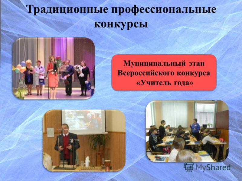 Традиционные профессиональные конкурсы Муниципальный этап Всероссийского конкурса «Учитель года»