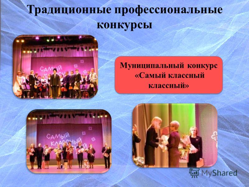 Традиционные профессиональные конкурсы Муниципальный конкурс «Самый классный классный»