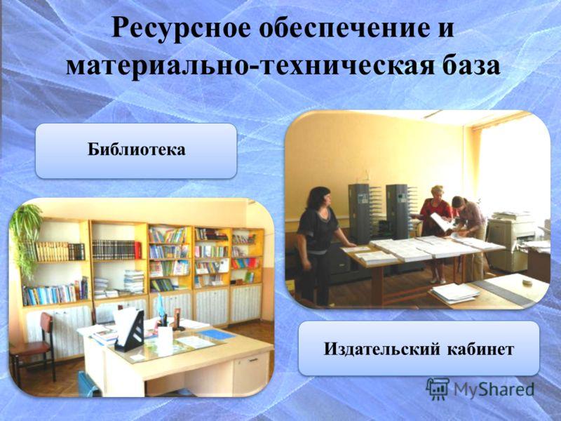 Ресурсное обеспечение и материально-техническая база Библиотека Издательский кабинет