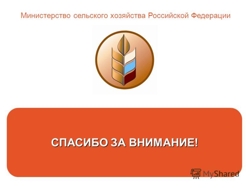 СПАСИБО ЗА ВНИМАНИЕ! Министерство сельского хозяйства Российской Федерации