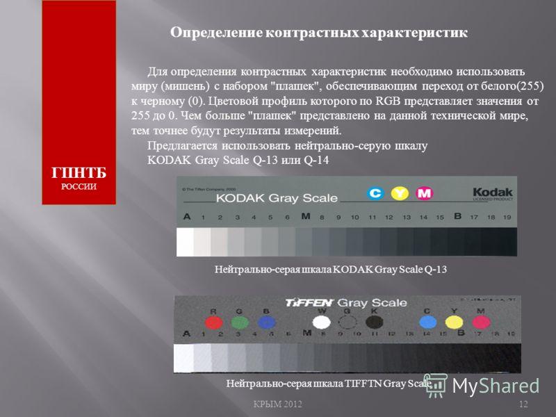 КРЫМ 201212 ГПНТБ РОССИИ Определение контрастных характеристик Для определения контрастных характеристик необходимо использовать миру (мишень) с набором