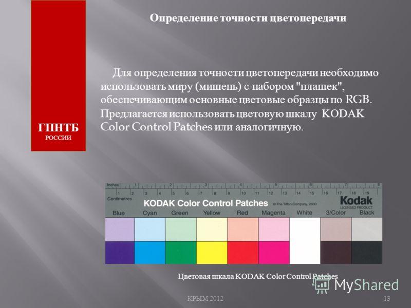 КРЫМ 201213 ГПНТБ РОССИИ Определение точности цветопередачи Для определения точности цветопередачи необходимо использовать миру ( мишень ) с набором