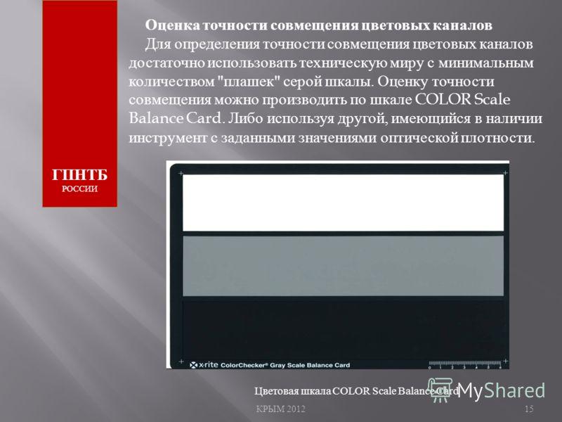 КРЫМ 201215 ГПНТБ РОССИИ Оценка точности совмещения цветовых каналов Для определения точности совмещения цветовых каналов достаточно использовать техническую миру с минимальным количеством