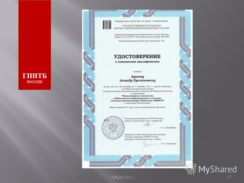 КРЫМ 201217 ГПНТБ РОССИИ