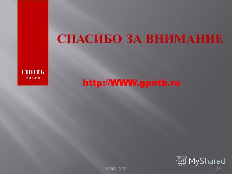 КРЫМ 201218 ГПНТБ РОССИИ СПАСИБО ЗА ВНИМАНИЕ http://WWW.gpntb.ru