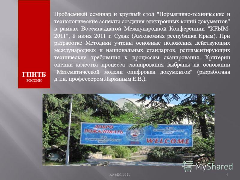 КРЫМ 20124 ГПНТБ РОССИИ Проблемный семинар и круглый стол