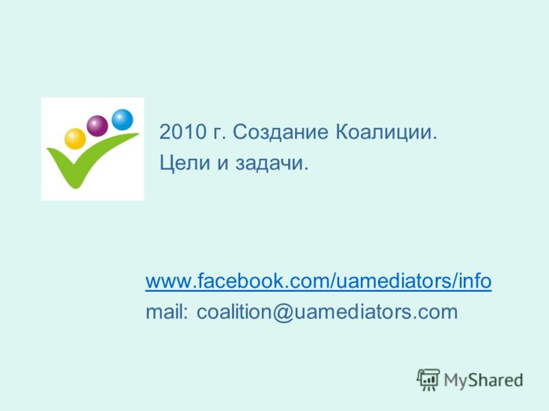 2010 г. Создание Коалиции. Цели и задачи. www.facebook.com/uamediators/info mail: coalition@uamediators.com