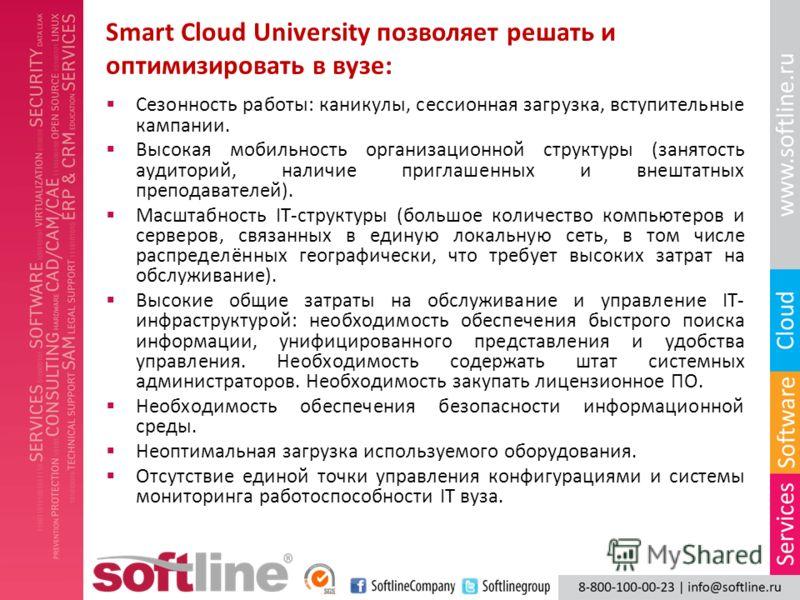 Smart Cloud University позволяет решать и оптимизировать в вузе: Сезонность работы: каникулы, сессионная загрузка, вступительные кампании. Высокая мобильность организационной структуры (занятость аудиторий, наличие приглашенных и внештатных преподава