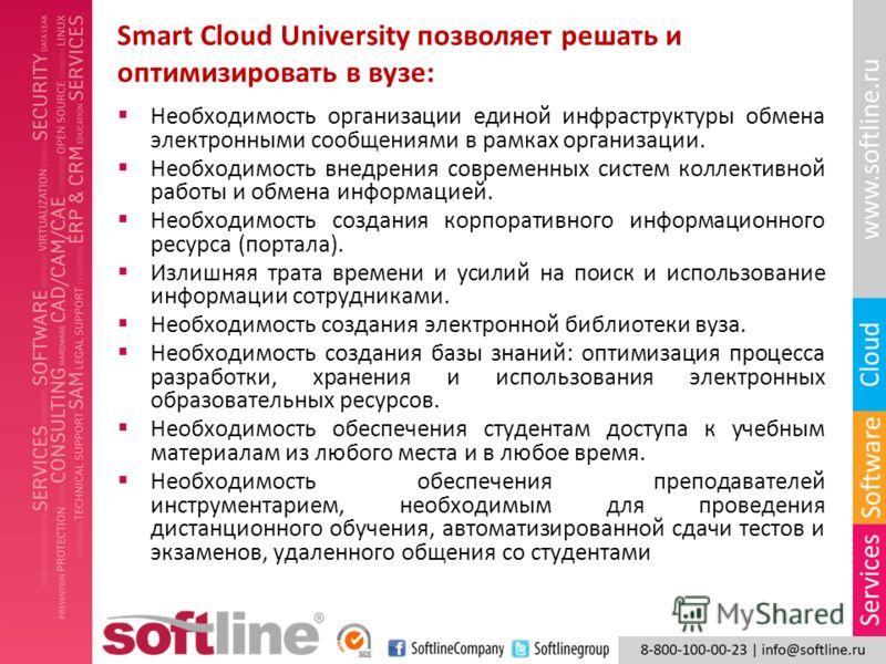 Smart Cloud University позволяет решать и оптимизировать в вузе: Необходимость организации единой инфраструктуры обмена электронными сообщениями в рамках организации. Необходимость внедрения современных систем коллективной работы и обмена информацией