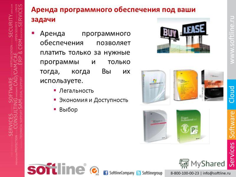 Аренда программного обеспечения под ваши задачи Аренда программного обеспечения позволяет платить только за нужные программы и только тогда, когда Вы их используете. Легальность Экономия и Доступность Выбор