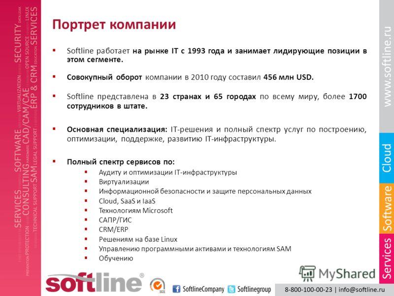 Портрет компании Softline работает на рынке IT с 1993 года и занимает лидирующие позиции в этом сегменте. Совокупный оборот компании в 2010 году составил 456 млн USD. Softline представлена в 23 странах и 65 городах по всему миру, более 1700 сотрудник